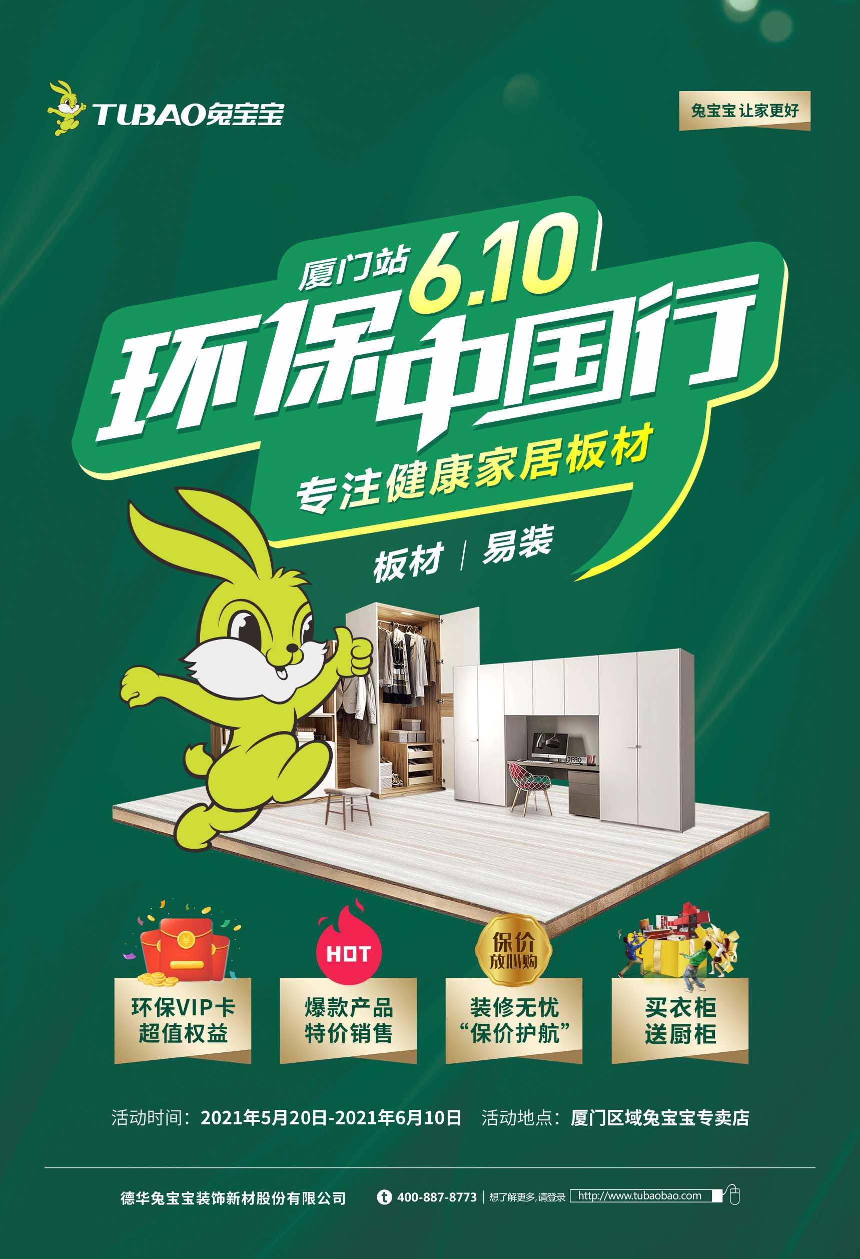 兔宝宝环保中国行