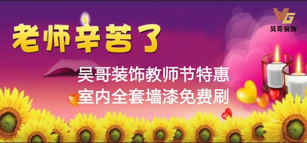 吴哥装饰教师节特惠,室内全套墙漆免费刷